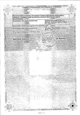 Лазолван сертификат