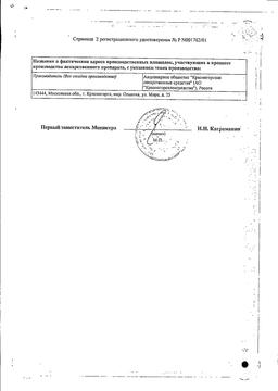Боярышника плоды сертификат