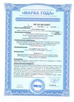 Элевит 2 Второй и третий триместр сертификат