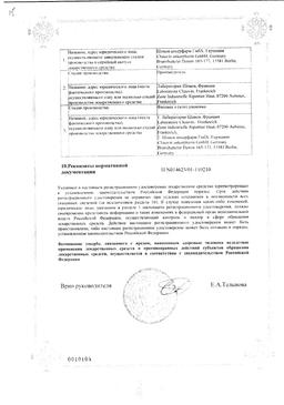 Арутимол сертификат