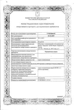 Одуванчика корни сертификат