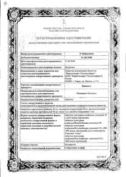 Папазол сертификат