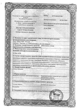 Шиповника плоды сертификат