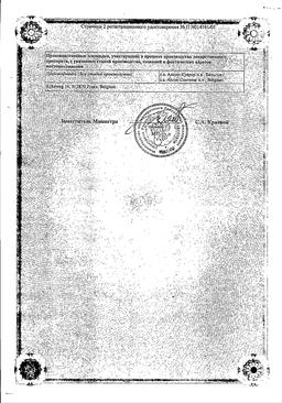 Бетоптик сертификат