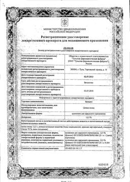 Циндол сертификат