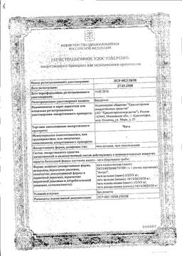 Чага сертификат