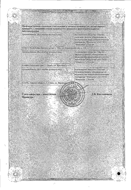 Хондролон сертификат