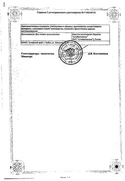 Олазоль сертификат