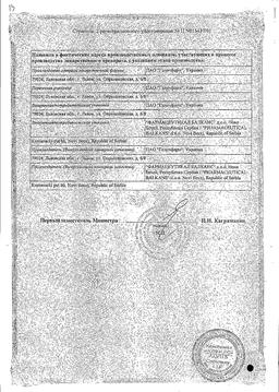 Уролесан сертификат