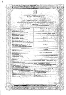 Зинерит сертификат