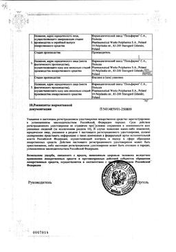 Пирантел сертификат