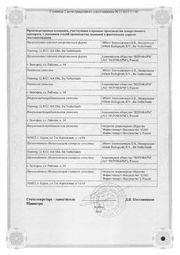 Дюфалак сертификат